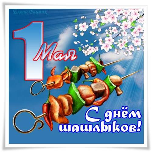 Поздравление с 1 мая прикольные