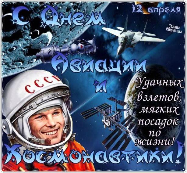 Картинки с днем космонавтики поздравление смс, аву для