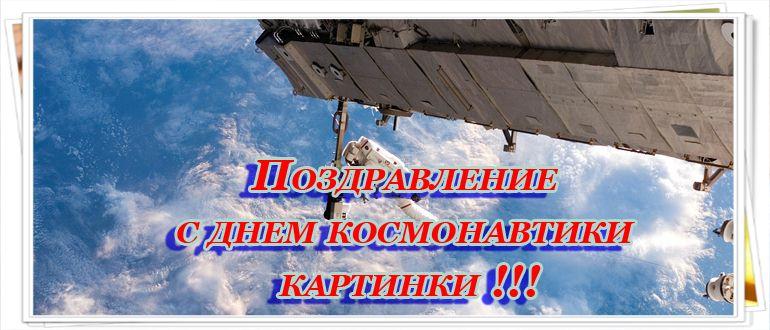 Поздравление с днем космонавтики картинки