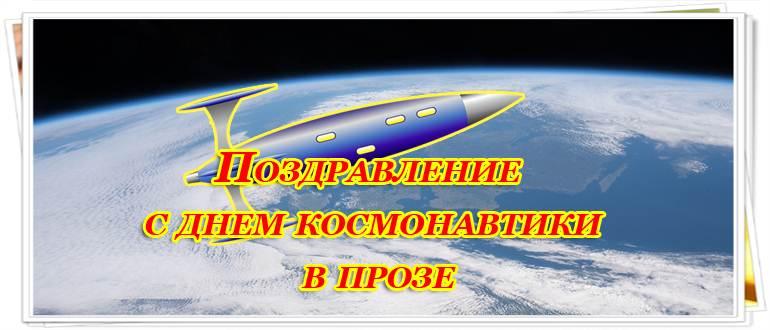 Поздравления космонавту в прозе 78