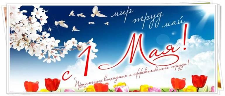 Поздравления с 1 мая короткие