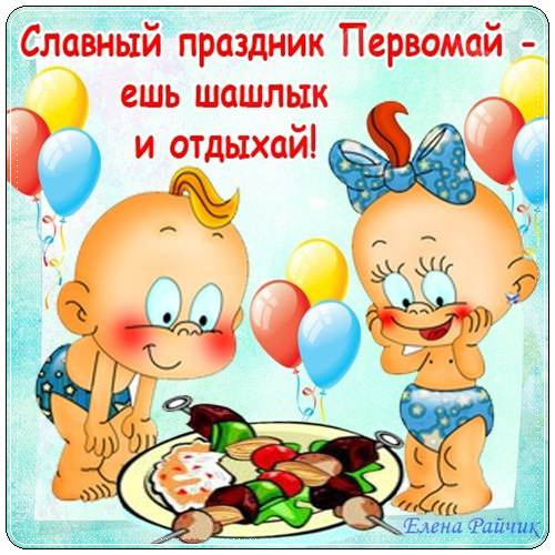 Поздравления с 1 мая прикольные картинки
