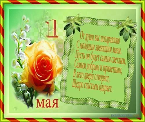 Поздравления с 1 мая в прозе