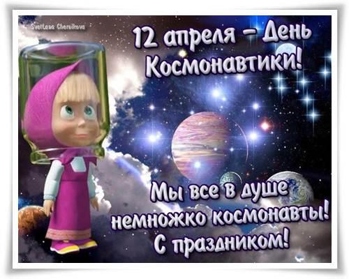 Поздравляю с днем космонавтики