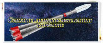 Стихи на день космонавтики короткие