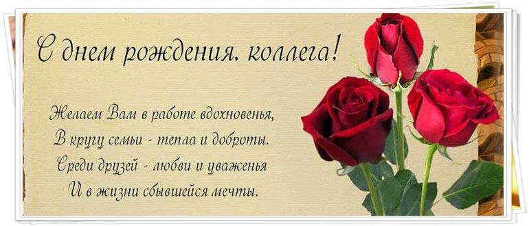 Изображение - Поздравление девушке коллеге с днем рождения 56756655