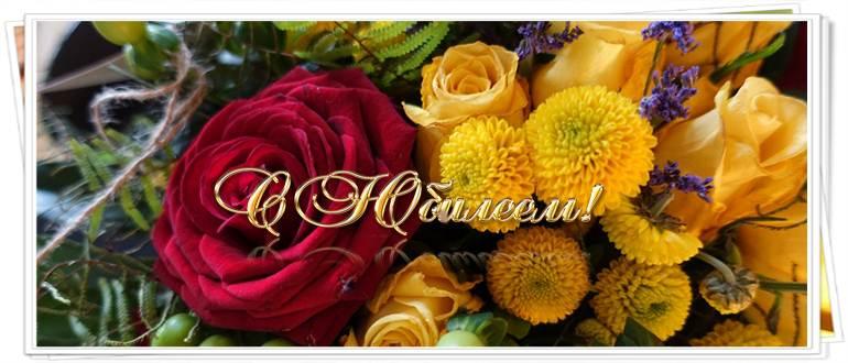 Изображение - Красивые поздравления с юбилеем женщину в стихах 7656576561111