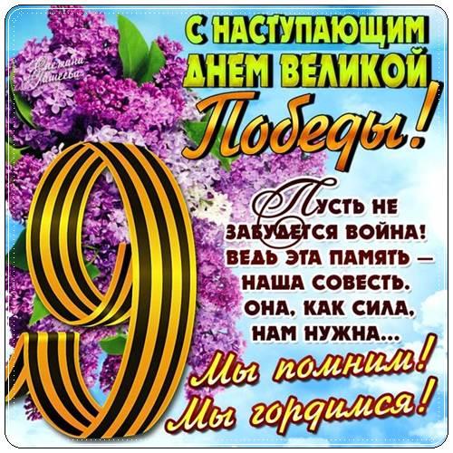 Поздравляю с 9 мая картинки