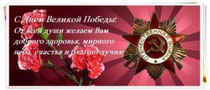 Смс поздравление с 9 мая