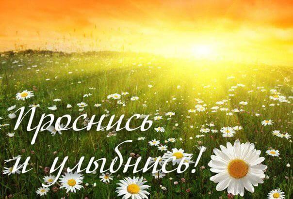"""Красивые картинки """"Доброе утро"""" (20 фото)"""