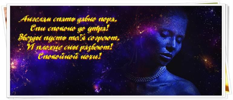 Пожелания красивых снов