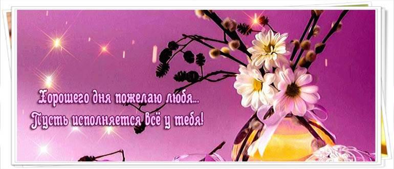 Пожелание любимому хорошего дня