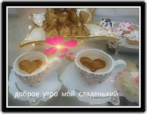 День рождения, картинки доброе утро мой сладкий и хорошего дня