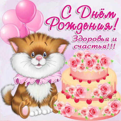 Картинки с днем рождения девушке красивые поздравления