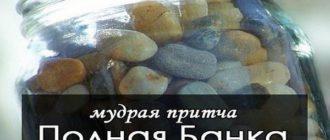 """Мудрая притча о семейных ценностях """"Полная банка"""""""